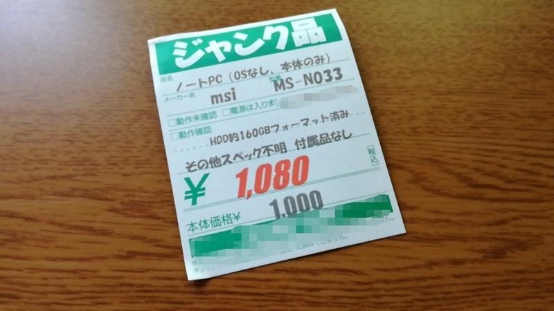 ジャンク品の値札1000円