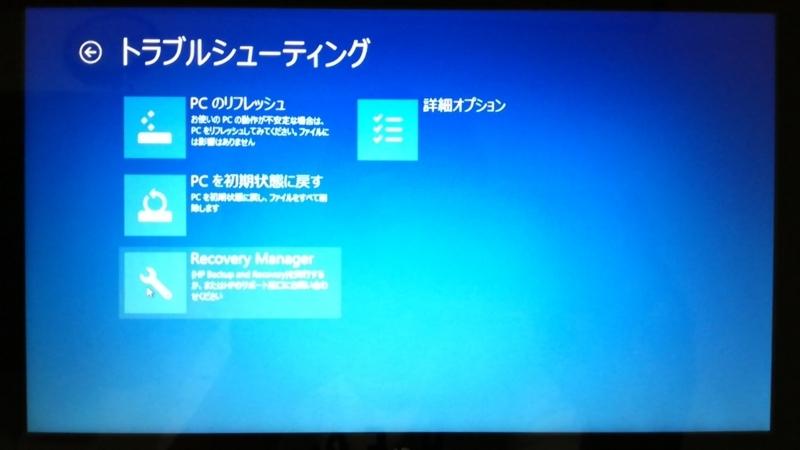 動作未確認だったノートPC「HP_Pavilion_TS_10」を初期化