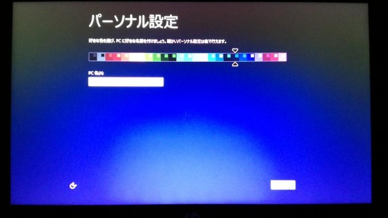 Windows8の初期設定画面【HP_Pavilion_TS10】