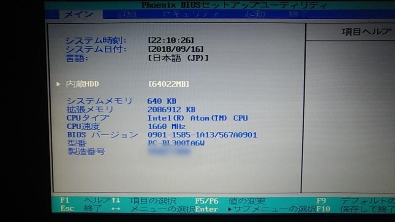 増設前のBIOSの画面