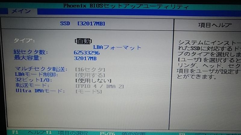 SSDの詳細