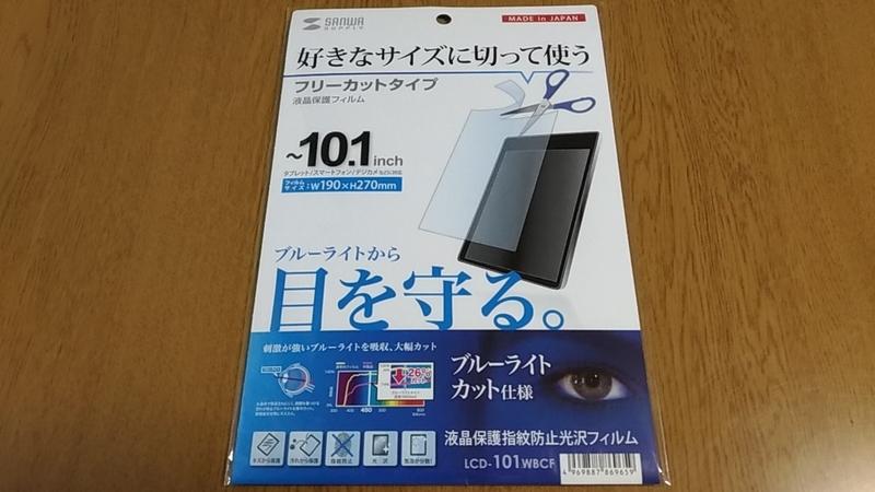 ノートPCに液晶保護フィルムを貼る【hp_touchsmart】