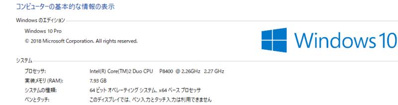 Core2DuoP8400が認識されたBIOS