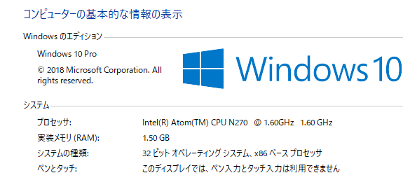Windows10でも1.5GB