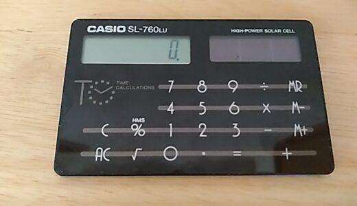 カード型電卓【CASIO:SL-760LU】