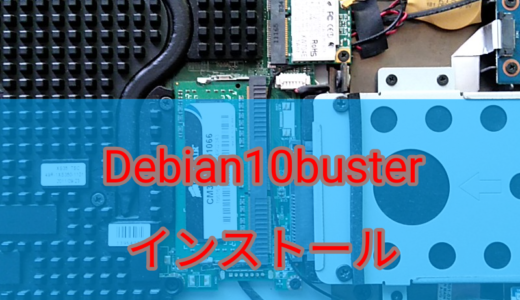 Debian10(buster)32bitインストールShuttleベアボーンXS-35V2