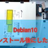 Debian10インストール後の設定
